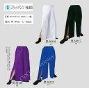 【よさこい衣装】【よさこい】【スリットパンツ】黒 白 ブルー 紫「きぬずれ」