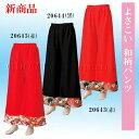 【よさこい衣装】【よさこい】和柄パンツ黒 赤 和柄 「きぬずれ」