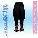 【レーシングパンツ】黒【よさこい衣装】【よさこい】「きぬずれ」