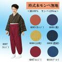 袴式本モンペ 無地 全6色