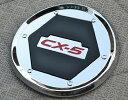 マツダ CX−5用 ガソリンタンクカバー ブラックシルバー