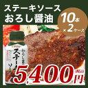 【期間限定!送料無料・送料込み】ダイショーの「ステーキソース おろし醤油」(165g×10本)×2ケース