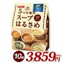 【送料無料・送料込み】5つの味のスープはるさめ(No.1) 10食入×10袋 わかめ 担々風 かき