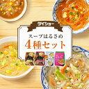 【送料無料】ダイショー スープはるさめ4種セット(エスニック風・トムヤムクン風・かきたま&ちゃんぽん風・鶏しお&とんこつしょうゆ) 【10P03Dec16】