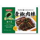 人気の中華メニュー。牛肉とピーマンの細切り炒め。ぱぱっと逸品 青椒肉絲のたれ