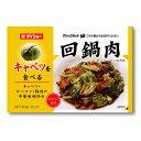 人気の中華メニュー。キャベツと豚肉のみそ炒め。『ぱぱっと逸品 回鍋肉のたれ』