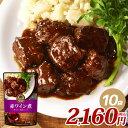 肉Bar Dish 赤ワイン煮(250g×10袋) 調味料 たれ ダイショー