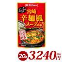 【20個】しらたき 糸こんにゃくで作る 宮崎辛麺風スープの素 120g×20袋 スープ 辛麺風 簡単 手軽 調味料 ダイショー