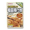 生姜としょうゆが味の決め手。お肉屋さんの竜田揚げ粉