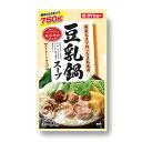 国産大豆使用 まろやか仕上げ豆乳鍋スープ。豆乳鍋スープ