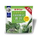 ◆2007モンドセレクション受賞◆溶けやすく、のみやすく、安心品質。のみやすい大麦若葉入り青汁(4週間分)