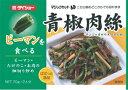 【ぱぱっと逸品】 青椒肉絲のたれ 10袋セット