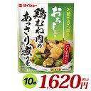 ダイショー おろし入り 鶏むね肉のあっさり煮の素(150g×10袋) 調味料