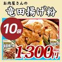 ダイショー お肉屋さんの竜田揚げ粉(70g×10袋)
