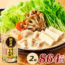 馳走屋 金ごま豆乳鍋スープ(600g×2袋) 調味料 鍋 スープ ダイショー