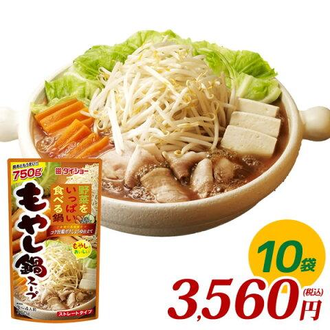 【期間限定!送料無料・送料込み】ダイショーの鍋スープ「もやし鍋スープ」(750g×10袋)野菜をいっぱい食べる鍋