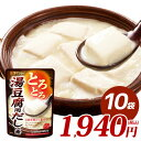 秋冬限定!ダイショーのとろとろ湯豆腐用だしの素(30g×10袋)豆腐の出汁