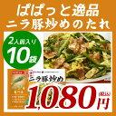 ダイショーの【ぱぱっと逸品】 ニラ豚炒めのたれ 10袋セット(60g×10袋)