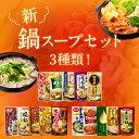 新鍋スープ3種セット(各5種類×1袋) 選べるセット 5種類 鍋スープ セット 送料無料