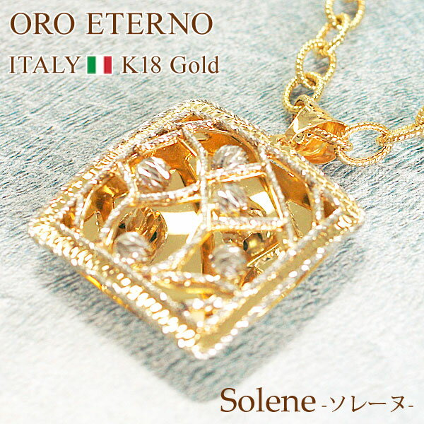 【ORO ETERNO】18金ペンダントトップ Solene ソレーヌ(RPC2268)