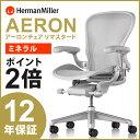 新型 New アーロンチェア リマスタード  A/B サイズハーマンミラーNew Aeron Chairs Remastered