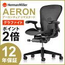 新型 New アーロンチェア リマスタード [HermanMiller] A/B/C サイズ【グラファイトフレーム】【グラファイトベース】【ポスチャーフィットSLフル装備】【定番仕様】ハーマンミラーNew Aeron Chairs Remastered【梱包材を無料で処分】【家財便配送】【EGP】【BPC】