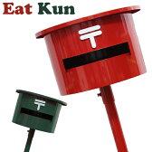 【郵便ポスト スタンドタイプ】Eat Kun(イートくん)カラーは選べる2色【赤】【緑】【南京錠プレゼント!】郵便受け/ポスト/スタンド/スタンドタイプ/据え置き型/post/〒「通販のオファー」 sgw /送料無料