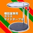 暖話室専用ガラスサイドテーブル (組立式です。)「通販のオファー」
