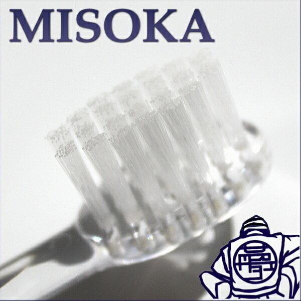 ミソカ歯ブラシ 「MISOKA」職人技の歯ブラシ ミソカ /5400円以上で送料無料 想い…...:offer1999:10023810