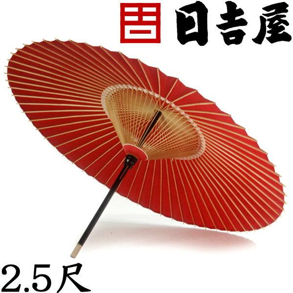 日吉屋・京和傘 / 本式野点傘 2.5尺【RCP】「通販のオファー」