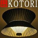 ショッピング照明 日吉屋・照明 古都里-KOTORI- DCヨルグ「Butterfly」 ペンダント φ708×H500【RCP】 /送料無料