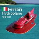 Ferrari Hydroplane 全長50cm(完成品)精密模型フェラーリーハイドロップレーン /送料無料