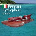 Ferrari Hydroplane 全長80cm(完成品)精密模型フェラーリーハイドロップレーン /送料無料