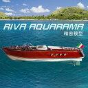 RIVA AQUARAMA(完成品)精密模型 全長50cm リーヴァ アクアラマ【代金引換不可】 /送料無料
