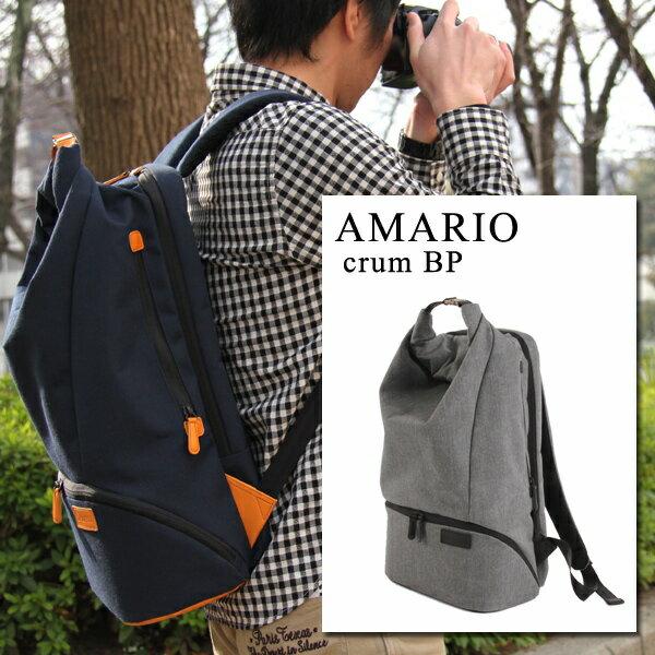 AMARIO(アマリオ)crum BP(クルム バックパック)3色から選べるバックパック 「送料無料」「通販のオファー」