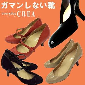 「ガマンしない靴」everydayCREA(CR001/CR002/CR003)雑誌CREAのコラボ商品!「通販のオファー」「送料無料」