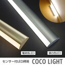 COCO LIGHT(ココライト)センサー付LED照明 スタイリッシュでコンパクトなLEDコードレスライト LED対応 LED照明人感センサー 間接照明 フロアライト 屋外 庭 玄関 想いを繋ぐ百貨店【TSUNAGU】