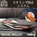 スキミング防止システム搭載の財布!パスポートや航空券も一まとめ 【Bellroy Travel Wallet RFID プロテクション機能搭載 ベルロイ トラベルウォレット】マイクロペン付き!薄い財布 財布 二つ折り ブランド 「送料無料」 想いを繋ぐ百貨店【TSUNAGU】