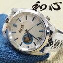 和心 腕時計 メンズ 伝統工芸品である博多織をバンドに使用した日本製腕時計 和風 和製 和装 着物