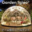 温室や展望室、癒しの空間をお庭に!【ドーム型ビニールテント Garden Igloo ガーデンイグル