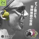 BONX GRIP(ボンクス グリップ) 2個入 ハンズフリーで会話できるワイヤレスイヤホン bluetooth/次世代のトランシーバー/イヤフォン/ウェアラブルトランシーバー/スノーボード/スキー/サバゲー/ラグビー/自転車競技/アウトドア/サイクリング/送料無料