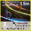 【エントリーで最大30倍】どこでも使える「ロープ型」LEDライトと モバイルバッテリーのセット【Lu