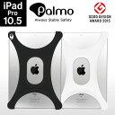 iPad Pro10.5ケース【Palmo for iPad Pro10.5】パルモ