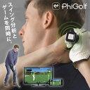 家庭用ゴルフシミュレーター PHIGOLF/ファイゴルフ/スクリーンゴルフ/シュミレーター/
