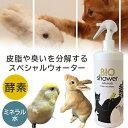 100%天然由来のビオシャワー!【小動物用】 介護、シャワー嫌いのペットに最適!
