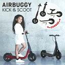 AIRBUGGY KICK & SCOOT Airbuggy エアバギー キック&スクート キック キックボード 乗り物 自転車 スクートライド キックバイク キッ..