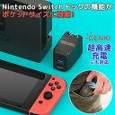 【GENKI Dock ゲンキドック HTGC-DOCK】 Switchドック Switch Dock 急速充電 高速充電 モバイル充電 ポケットサイズ 小型 軽量 スリム コンパクト 持ち運び Nintendo Switch スイッチドック 30W出力 HDMIポート搭載 送料無料