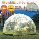 【グランピングボウル ドーム型】ビニールテント サンルーム TPUカバー アウトドア グランピング
