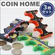 コインホーム専用オリジナルステッカー3枚セット 【定形外郵便(6) 送料無料】ファルコン コインホーム(coin home)に貼り付ける専用のシール!コインホームのデザインを変える!「通販のオファー」