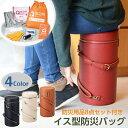 STOOL BAG(スツールバッグ)【防災用品8点セット付き...